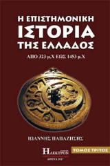 Επιστημονική Ιστορία της Ελλάδος τόμος Γ'