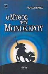 Ο Μύθος του Μονόκερου