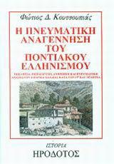 Η πνευματική αναγέννηση του ποντιακού ελληνισμού