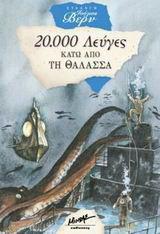 Είκοσι χιλιάδες λεύγες κάτω από τη θάλασσα