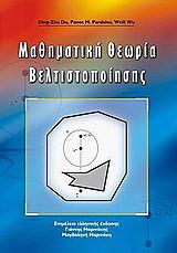 Μαθηματική θεωρία βελτιστοποίησης