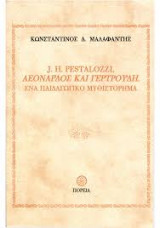 J.H. Pestalozzi, Λεονάρδος και Γερτρούδη : ένα παιδαγωγικό μυθιστόρημα