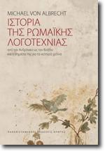 Ιστορία της ρωμαϊκής λογοτεχνίας (ενιαίος τόμος)