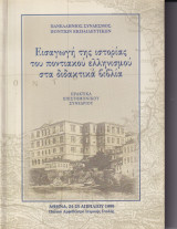 Εισαγωγή της ιστορίας του ποντιακού ελληνισμού στα διδακτικά βιβλία