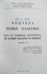 Νεώτερα ειδική διδακτική 1967