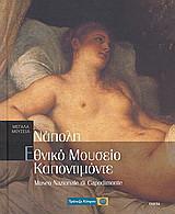Νάπολη: Εθνικό Μουσείο Καποντιμόντε