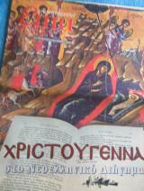 Ελληνες μισθοφοροι, Κρητες τυπογραφοι στην αναγεννηση, Χριστουγεννα στο ελληνικο διηγημα