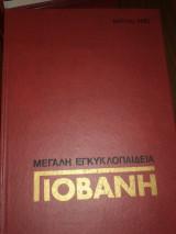 Εγκυκλοπαίδεια Γιοβάννη