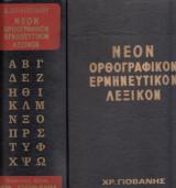 Νέον ορθογραφικόν ερμηνευτικόν λεξικόν