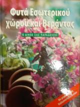 Φυτά εσωτερικού χώρου και Βεράντας