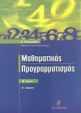 Μαθηματικός προγραμματισμός