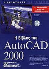 Η βίβλος του AutoCAD 2000
