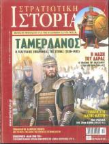 Στρατιωτική ιστορία(ταμερλάνος τεύχος 126)