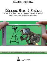 Κάμερα, Φως και Εικόνα στην Ψηφιακή Οπτικοακουστική Καταγραφή
