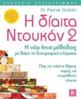 Η δίαιτα Ντουκάν 2