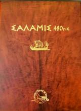 Σαλαμις 480 π. Χ