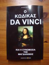 Ο κώδικας Da Vinci και η συνωμοσία της Μαγδαληνής
