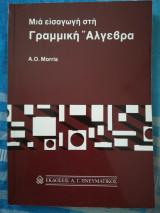 Μια εισαγωγή στην γραμμική άλγεβρα