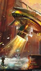 Sci- fi Διαγωνισμός 01