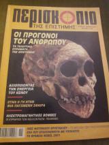 Περισκόπιο της επιστήμης - Τεύχος 255