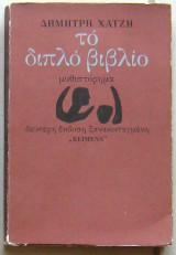 Το διπλό βιβλίο (δεύτερη έκδοση, ξανακοιταγμένη)