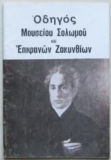 Οδηγός Μουσείου Σολωμού και Επιφανών Ζακυνθίων