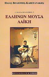Ελλήνων μούσα λαϊκή