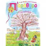 Παράθυρο στην εκπαίδευση του παιδιού τεύχος 37 Ιανουάριος-Φεβρουάριος 2006