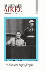 Οι μεγάλες δίκες - Η δίκη της Νυρεμβέργης