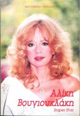 Αλίκη Βουγιουκλάκη Super Star