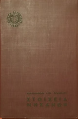 Βιβλιοθήκη του τεχνίτη στοιχεία μηχανών