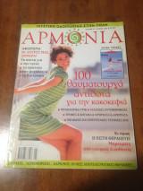 Αρμονία - Τεύχος 63 Μάιος 2005