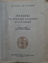 Εκλογαί εξ αρχαίων Ελλήνων Συγγραφέων 1962