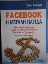 Facebook Η Μεγάλη Παγίδα. Με ποιους τρόπους αυτό το κοινωνικό δίκτυο ξεπουλά τη ζωή μας!
