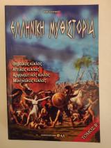 Ελληνική Μυθιστορία, Τόμος Β'