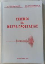 Σεισμοί και μέτρα προστασίας