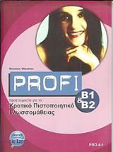 Profi B1 + B2 Glossar Κπγ