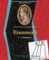 ΕΙΚΑΣΤΙΚΑ Γ΄ ΓΥΜΝΑΣΙΟΥ