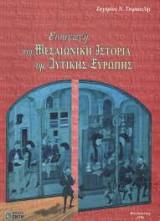Εισαγωγή στη μεσαιωνική ιστορία της δυτικής Ευρώπης