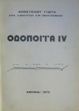 Οδοποιΐα 4