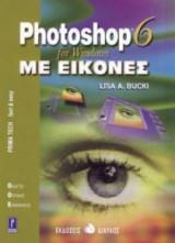 Photoshop 6 for Windows με εικόνες