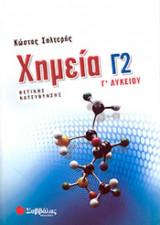 Χημεία Γ΄ λυκείου