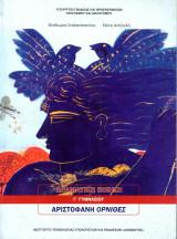 Δραματική Ποίηση Γ΄ Γυμνασίου-Αριστοφάνη όρνιθες