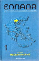 Ελλάδα (Συλλογικό Έργο 52 τόμων)