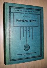 Ραϊνεκε Φουξ (Το Παραμύθι της Αλεπούς) - [Ελευθερουδάκης, 1930]