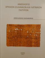 Ανθολόγιο Αρχαίων Ελληνικών και Λατινικών Παπύρων