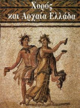 Χορός και Αρχαία Ελλάδα