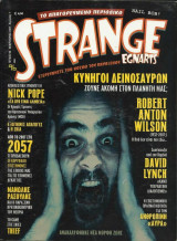 Strange περιοδικο νο 96