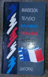 Τέλειο ελληνογαλλικό λεξικό