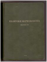 Ελληνική Φαρμακοποιία 3η Έκδοση